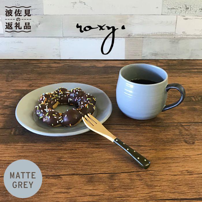 【ふるさと納税】【波佐見焼】cocoaマットグレー マグカップ&プレートセット【ROXY】 [SB21]