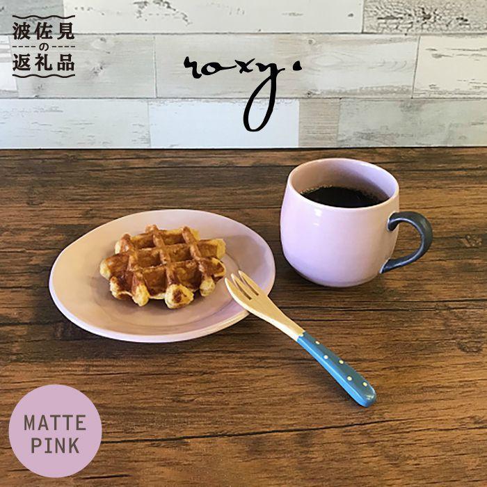 【ふるさと納税】【波佐見焼】cocoaマットピンク マグカップ&プレートセット【ROXY】 [SB22]