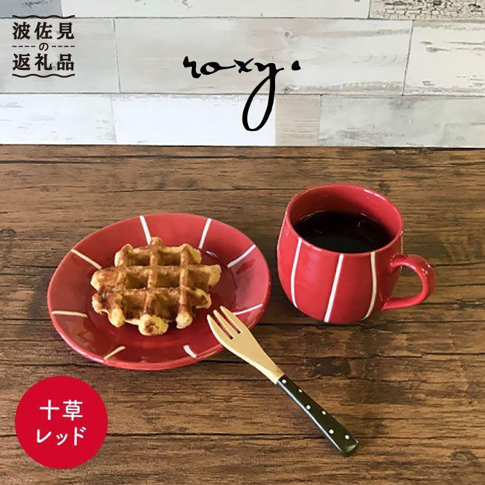 【ふるさと納税】【波佐見焼】cocoa十草レッド マグカップ&プレートセット【ROXY】 [SB25]