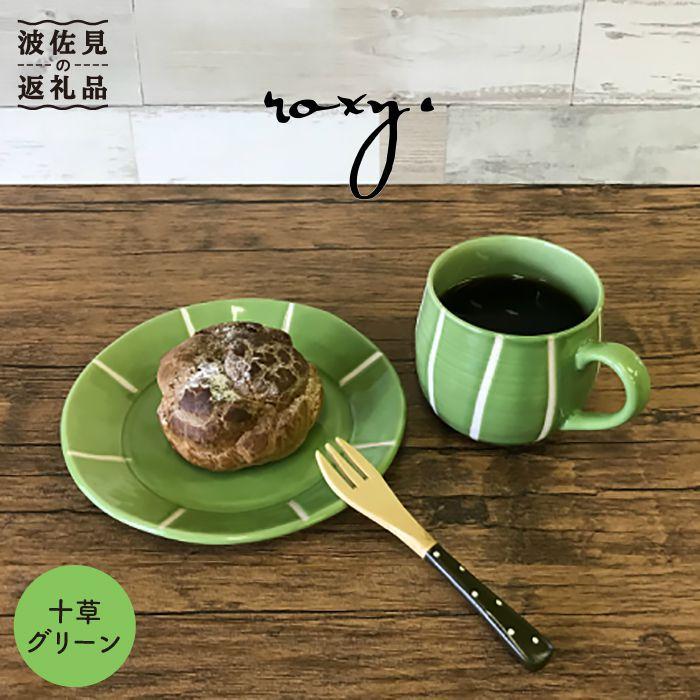 【ふるさと納税】【波佐見焼】cocoa十草グリーン マグカップ&プレートセット【ROXY】 [SB27]