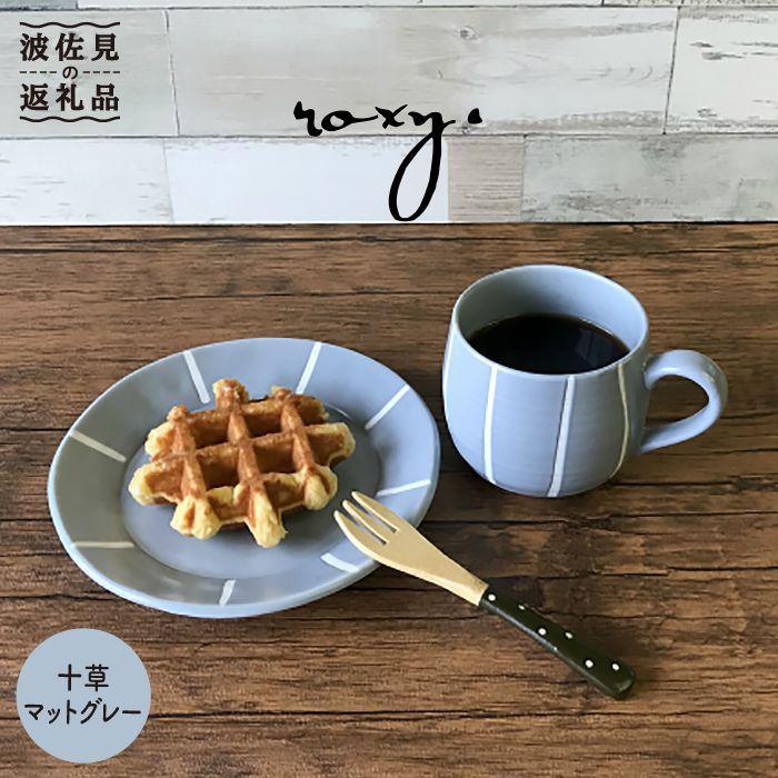 【ふるさと納税】【波佐見焼】cocoa十草マットグレー マグカップ&プレートセット【ROXY】 [SB31]