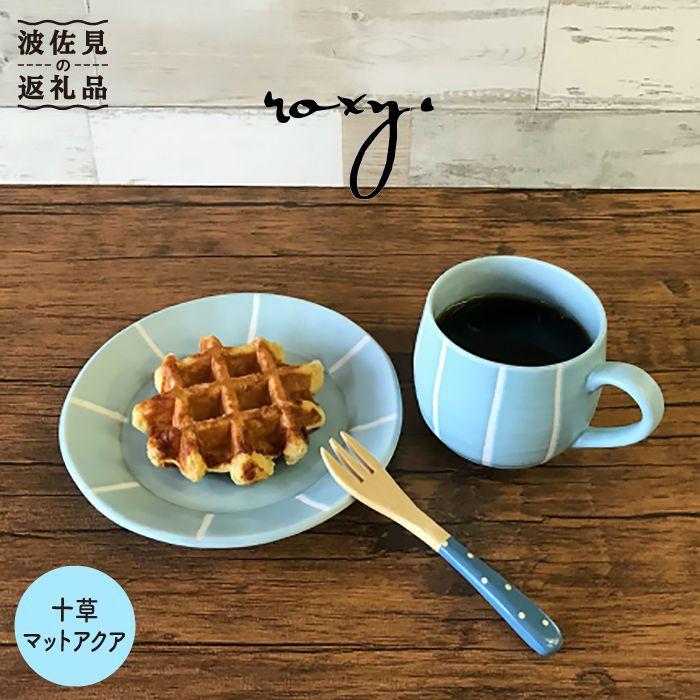 【ふるさと納税】【波佐見焼】cocoa十草マットアクア マグカップ&プレートセット【ROXY】 [SB32]