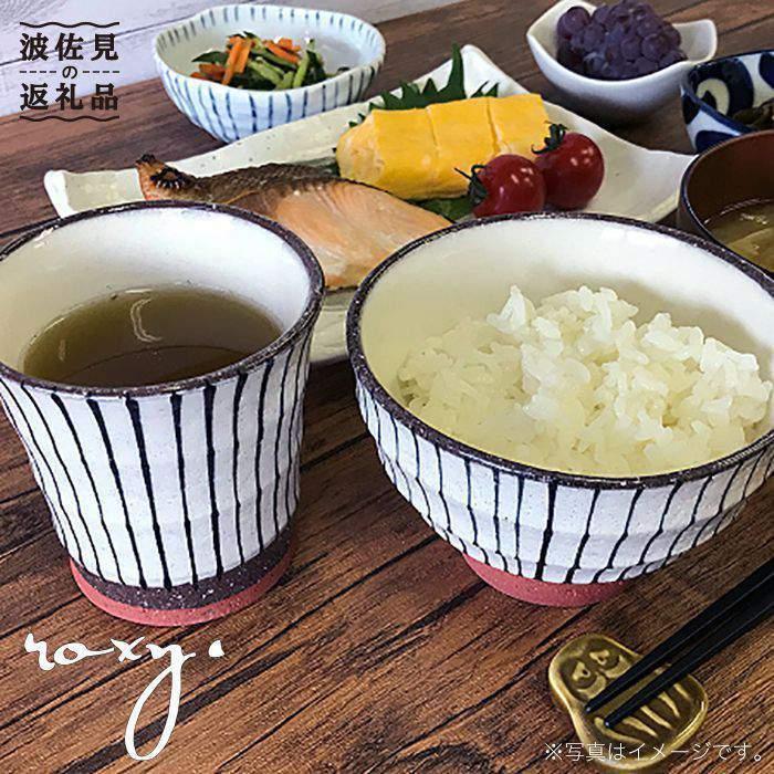 【ふるさと納税】【波佐見焼】モダン十草ブラック 茶碗&コップセット【ROXY】 [SB34]