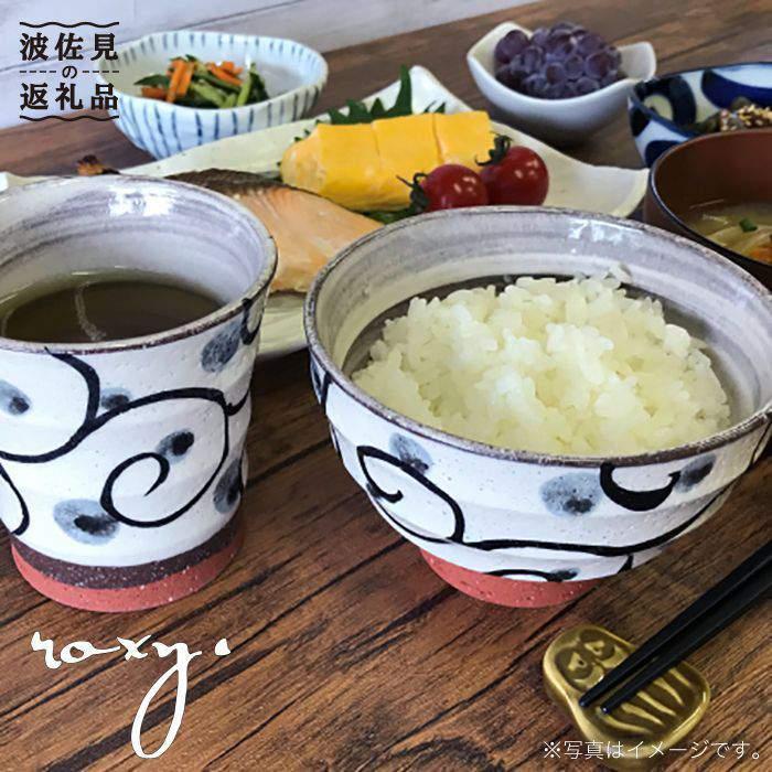 【ふるさと納税】【波佐見焼】モダン唐草ブラック 茶碗&コップセット【ROXY】 [SB35]