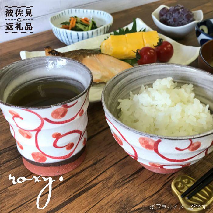 【ふるさと納税】【波佐見焼】モダン唐草レッド 茶碗&コップセット【ROXY】 [SB37]