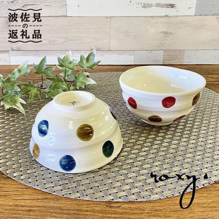 【ふるさと納税】【波佐見焼】茶碗ペア ドット柄 レッド&ブルー【ROXY】 [SB43]