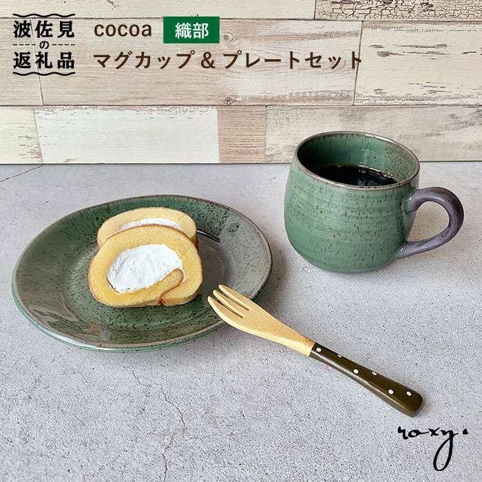 【ふるさと納税】【波佐見焼】cocoa 織部(オリベ)マグカップ&プレートセット【ROXY】 [SB52]