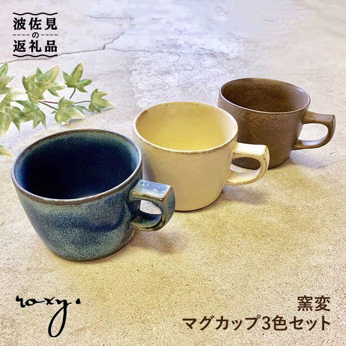 【ふるさと納税】【波佐見焼】窯変 マグカップ 3colorsセット【ROXY】 [SB61]