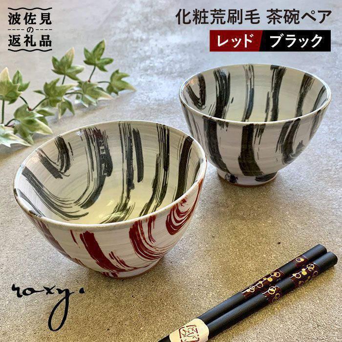 【ふるさと納税】【波佐見焼】化粧荒刷毛 茶碗ペア レッド&ブラック 【ROXY・HASAMI】 [SB62]