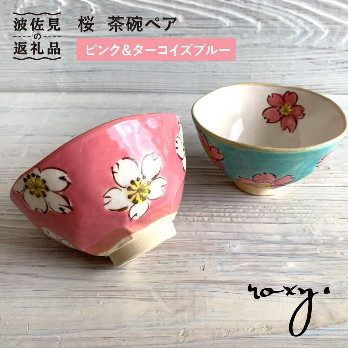 【ふるさと納税】【波佐見焼】桜 茶碗ペア ピンク&ターコイズブルー【ROXY・HASAMI】 [SB69]