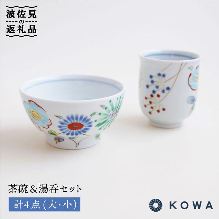 【ふるさと納税】【波佐見焼】Bird Garden -小鳥ガーデン- ペア茶碗・湯呑セット【光和陶器】 [SC02]