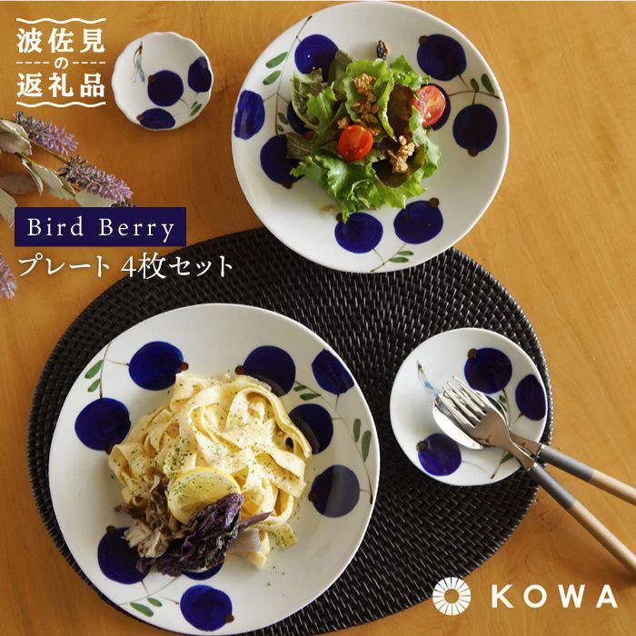 【ふるさと納税】【波佐見焼】Bird Berry -小鳥ベリー- プレート4枚セット 豆皿・3寸・7寸・8寸 【光和陶器】 [SC04]
