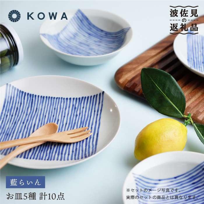 【ふるさと納税】【波佐見焼】藍らいん お皿10枚セット【光和陶器】 [SC25]