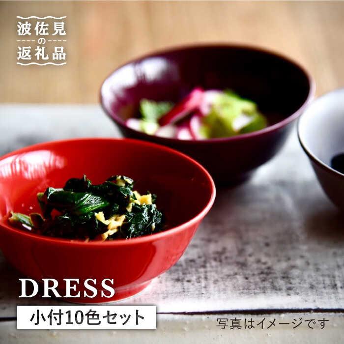 【ふるさと納税】【波佐見焼】料理を引き立たせる小付 10色セット【DRESS】 [SD12]