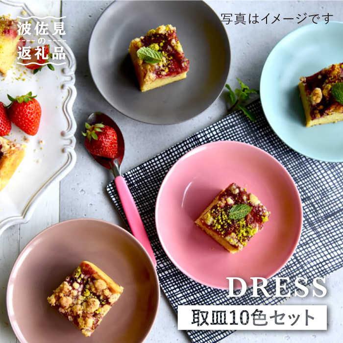 【ふるさと納税】【波佐見焼】料理を引き立たせる取皿 10色セット【DRESS】 [SD14]