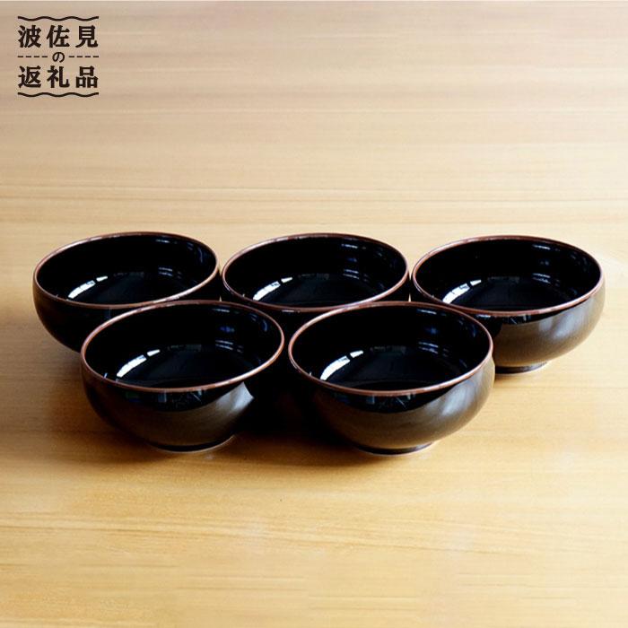 【ふるさと納税】汁碗 5ピースセット 天目【白山陶器】 [TA68]