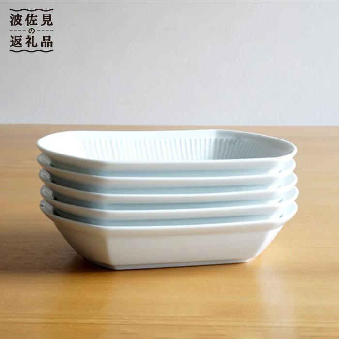 【ふるさと納税】【美しいレリーフ模様】よしず彫 煮付鉢 5ピース 白磁【白山陶器】 [TA77]