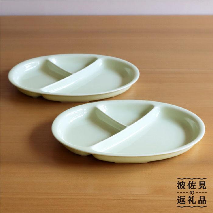 使いやすさにこだわった機能的な仕切り皿 【ふるさと納税】【仕切り皿】Yトレイ(大) ライム 2枚セット【白山陶器】 [TA98]