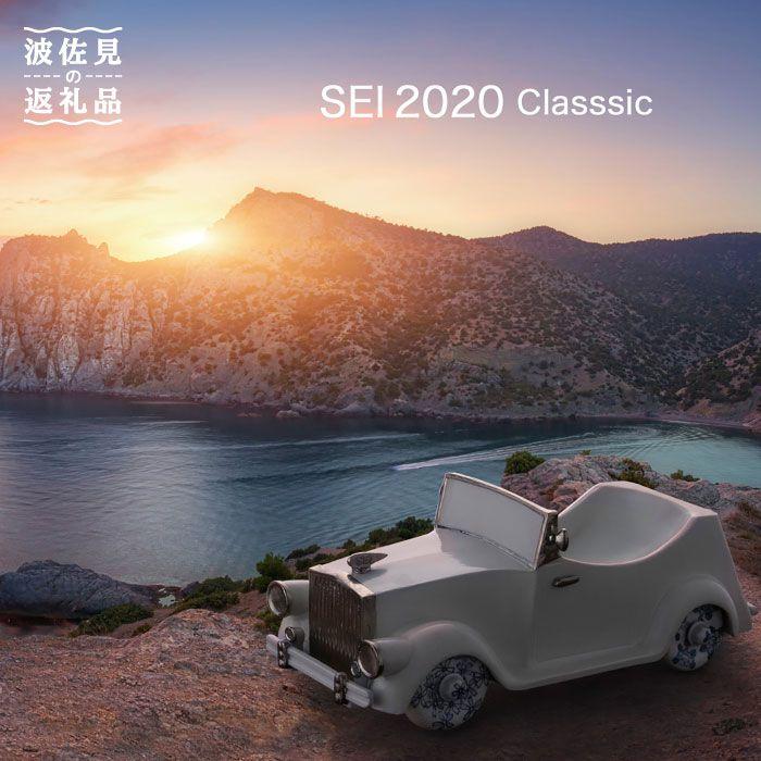 【ふるさと納税】【波佐見焼】SEI 2020 CLASSIC ホワイト【清山】 [TD01]