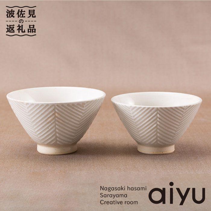 【ふるさと納税】【波佐見焼】ヘリンボーン 茶碗セット ホワイト【アイユー】 [UA12]