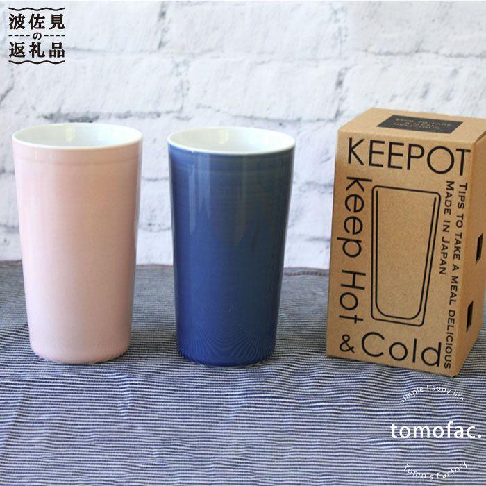 【ふるさと納税】【スタイリッシュで超便利】 陶磁器製二重構造「KEEPOT ハイカップ」ネイビー、ピンク2個セット【波佐見焼】【陶芸ゆたか】【Tomo's Factory】 [VA01]