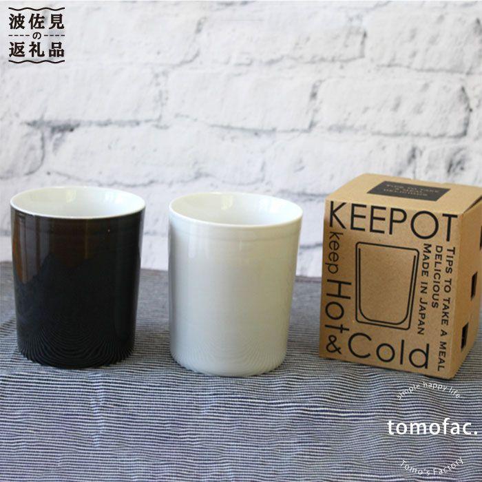 【ふるさと納税】【熱を逃がさず使いやすい】 陶磁器製二重構造「KEEPOT ローカップ」グレー、黒2個セット【波佐見焼】【陶芸ゆたか】【Tomo's Factory】 [VA03]