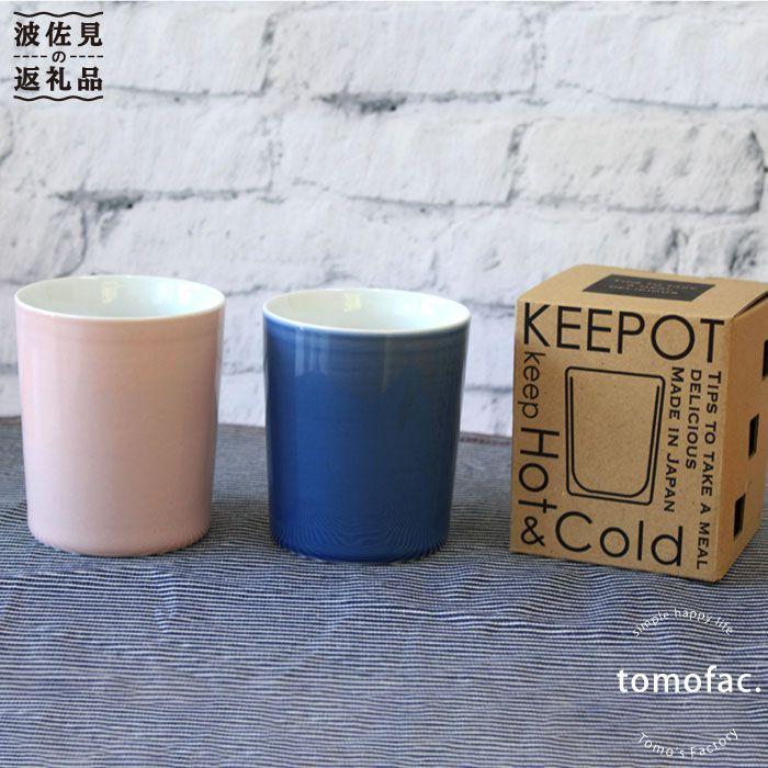 【ふるさと納税】【熱を逃がさず使いやすい】 陶磁器製二重構造「KEEPOT ローカップ」ネイビー、ピンク2個セット【波佐見焼】【陶芸ゆたか】【Tomo's Factory】 [VA04]