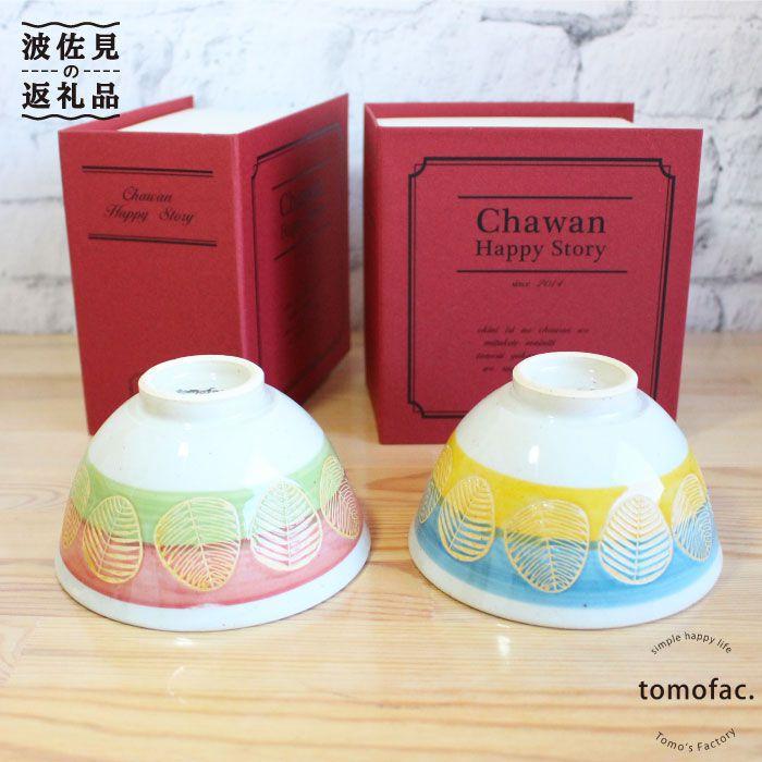 【ふるさと納税】【波佐見焼】「Book'in Box」 リーフ 茶碗ペアセット【陶芸ゆたか】 [VA17]