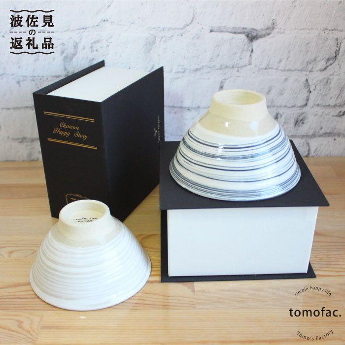 【ふるさと納税】【波佐見焼】「Book'in Box」 粉引刷毛目茶碗ペアセット【陶芸ゆたか】 [VA20]