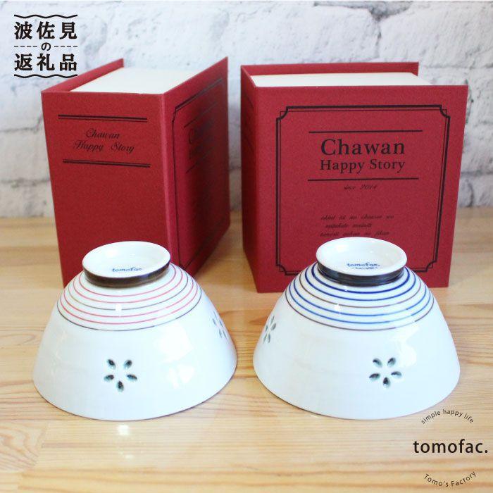 【ふるさと納税】【波佐見焼】「Book'in Box」クリスタル桜 茶碗ペアセット【陶芸ゆたか】 [VA21]