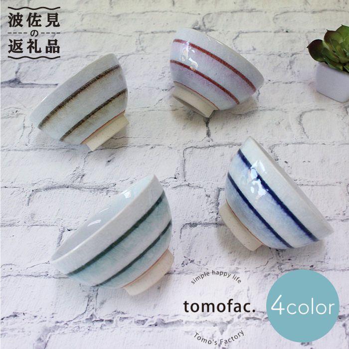 【ふるさと納税】【波佐見焼】ニットライン 小さめ茶碗 4個セット【陶芸ゆたか】 [VA32]