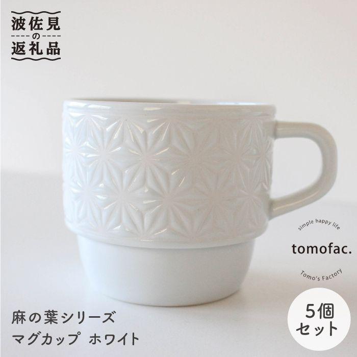 【ふるさと納税】【波佐見焼】麻の葉シリーズ マグカップ ホワイト 5個セット【陶芸ゆたか】[VA43]