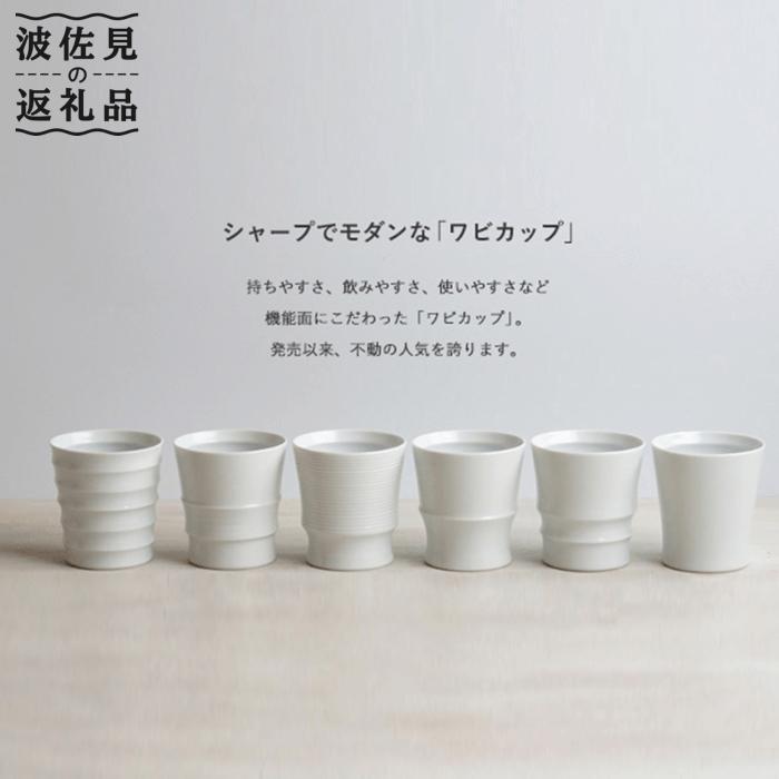2020春夏新作 シャープでモダンなカップ ふるさと納税 安心の定価販売 波佐見焼 Wabi 白6個セット cup 和山 WB02