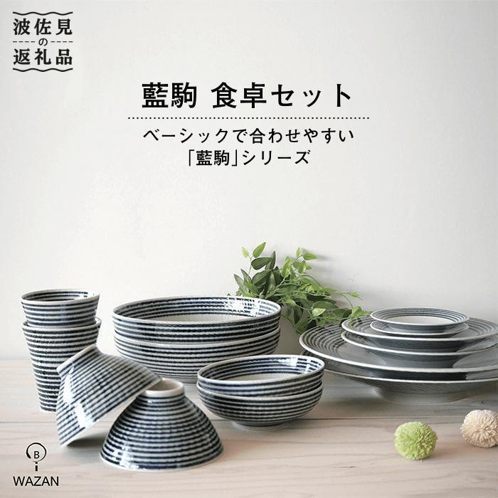 【ふるさと納税】【波佐見焼】藍駒 食卓セット【和山】 [WB06]