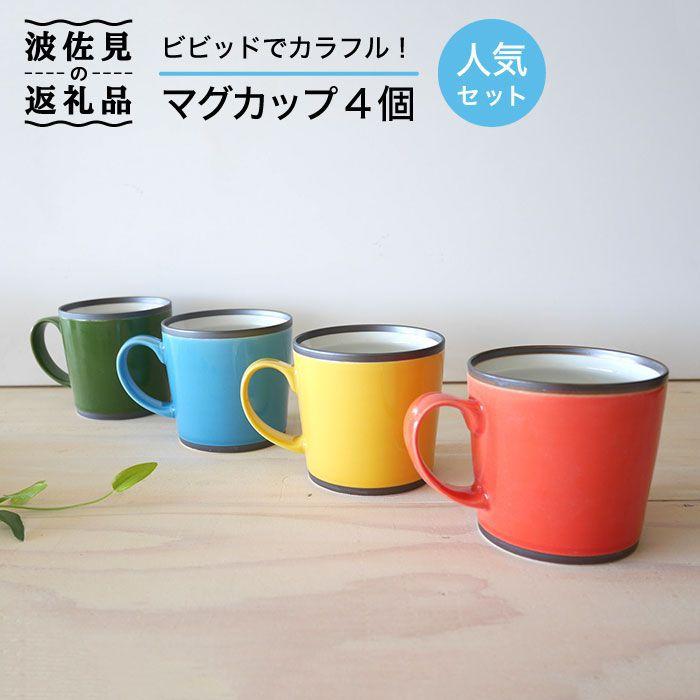 【ふるさと納税】【波佐見焼】カラフルなマグカップ4個セット【和山】 [WB26]