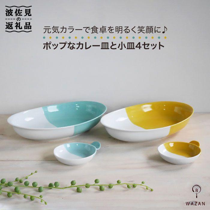 【ふるさと納税】【波佐見焼】ポップなカレー皿と小皿のセット【和山】 [WB39]