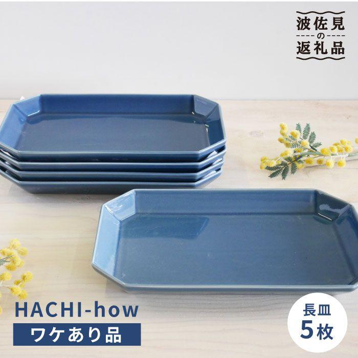 【ふるさと納税】【波佐見焼】H-how 長皿 瑠璃5枚セット(ワケあり品)【アウトレット】【和山】 [WB41]