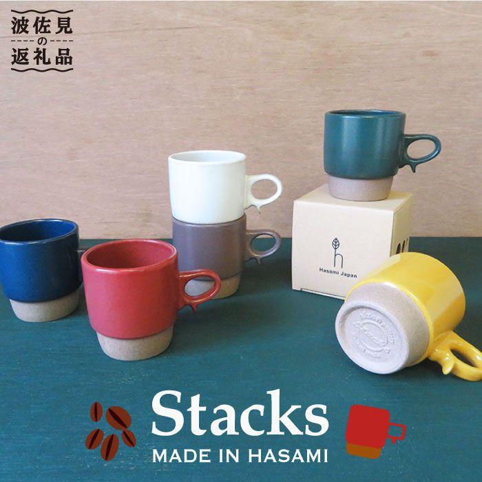 【ふるさと納税】【おしゃれ+機能性】Stacks スタッキングマグカップセット【波佐見焼】【浜陶】 [XA11]