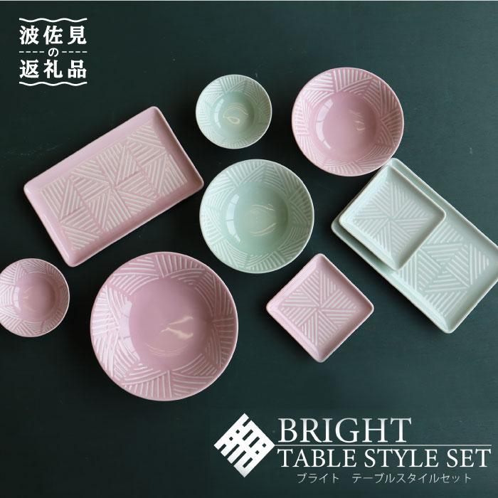 【ふるさと納税】【波佐見焼】BRIGHT テーブルスタイルセット【浜陶】 [XA47]