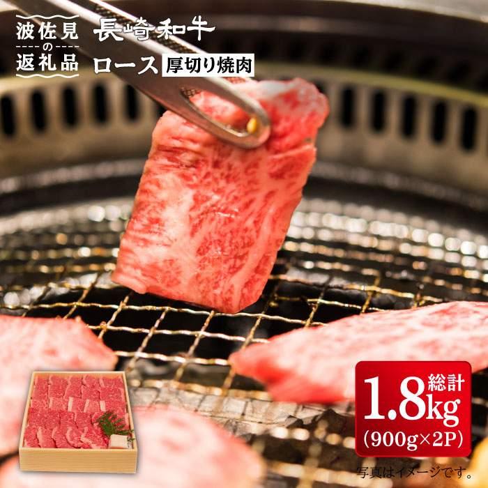 【ふるさと納税】【総計1.8kg】長崎和牛 厚切り焼肉(ロース) 900g×2パック [YA13]