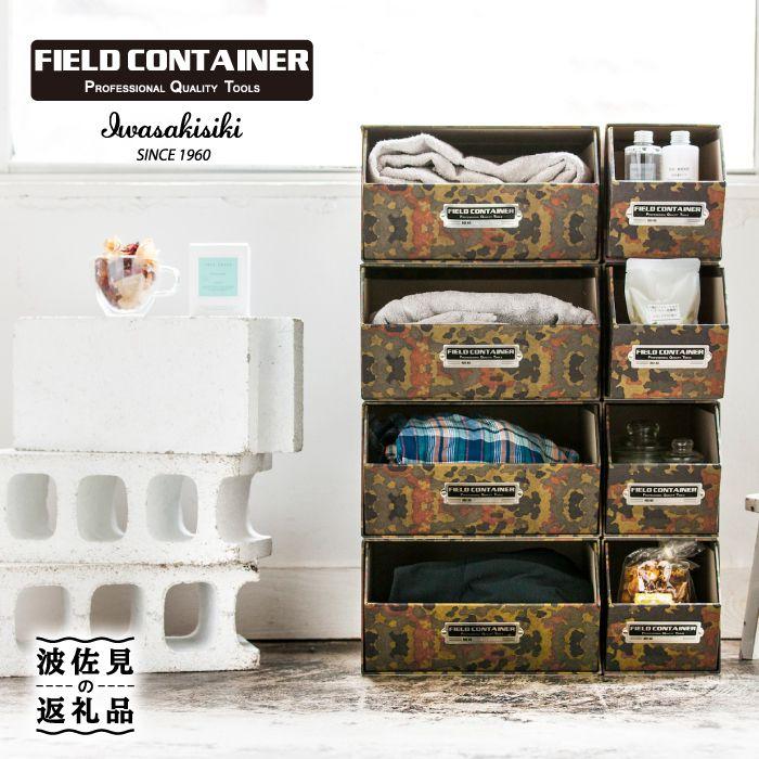 【ふるさと納税】収納ケース FIELD CONTAINER セット(カラー:CAMO)【岩嵜紙器】 [ZA16]