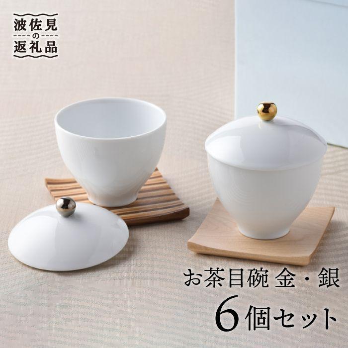 【ふるさと納税】【波佐見焼】お茶目碗 金銀3個ずつ 計6個セット【重山陶器】 [ZB01]