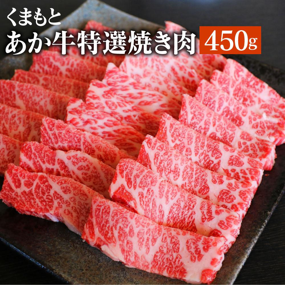 【ふるさと納税】くまもと あか牛 特選焼肉 450g 牛肉 焼き肉 バーベキュー BBQ カット 赤牛 国産 熊本県産 九州産 冷凍 送料無料