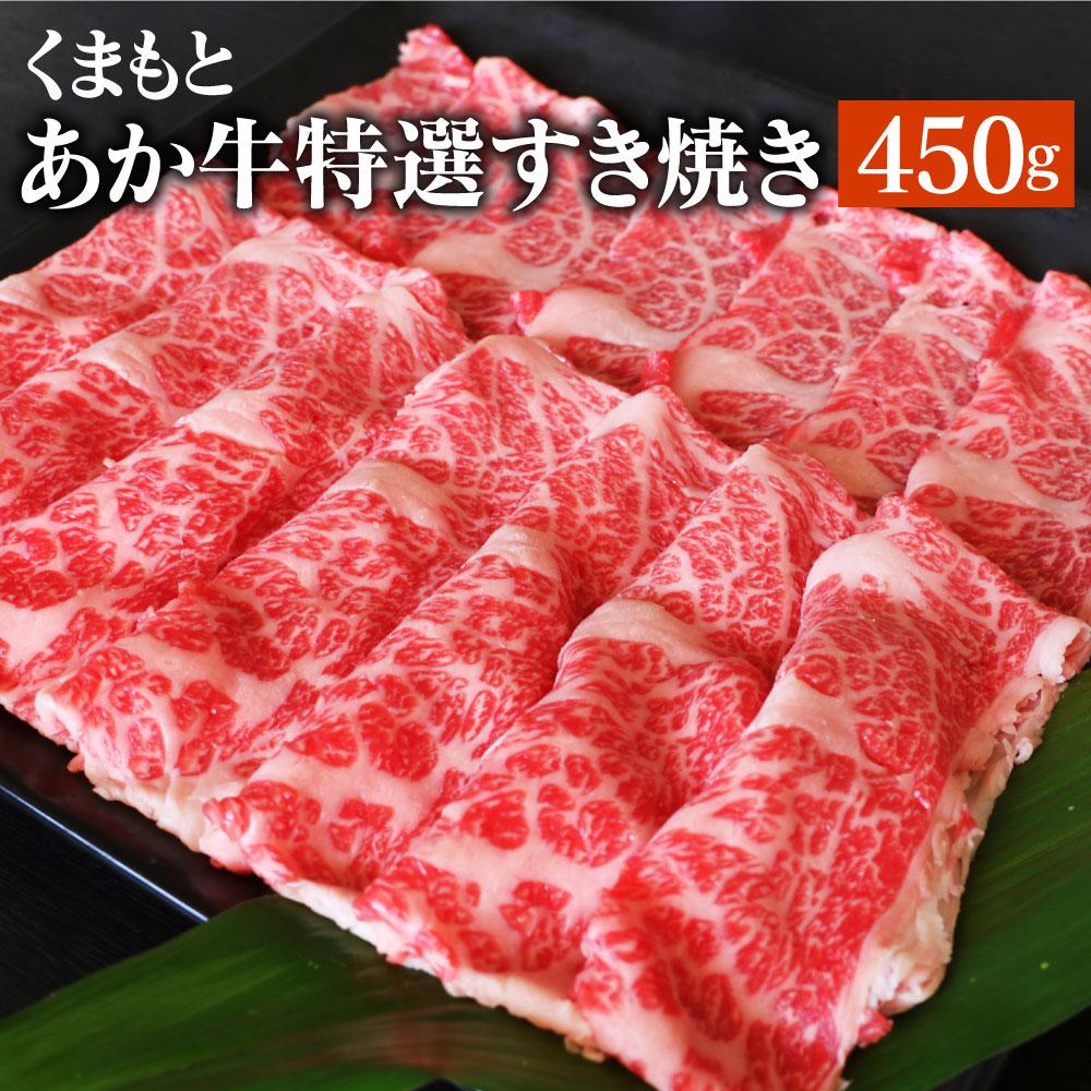 【ふるさと納税】くまもと あか牛 特選すき焼き 450g 牛肉 赤牛 すきやき スライス済み 国産 熊本県産 九州産 冷凍 送料無料