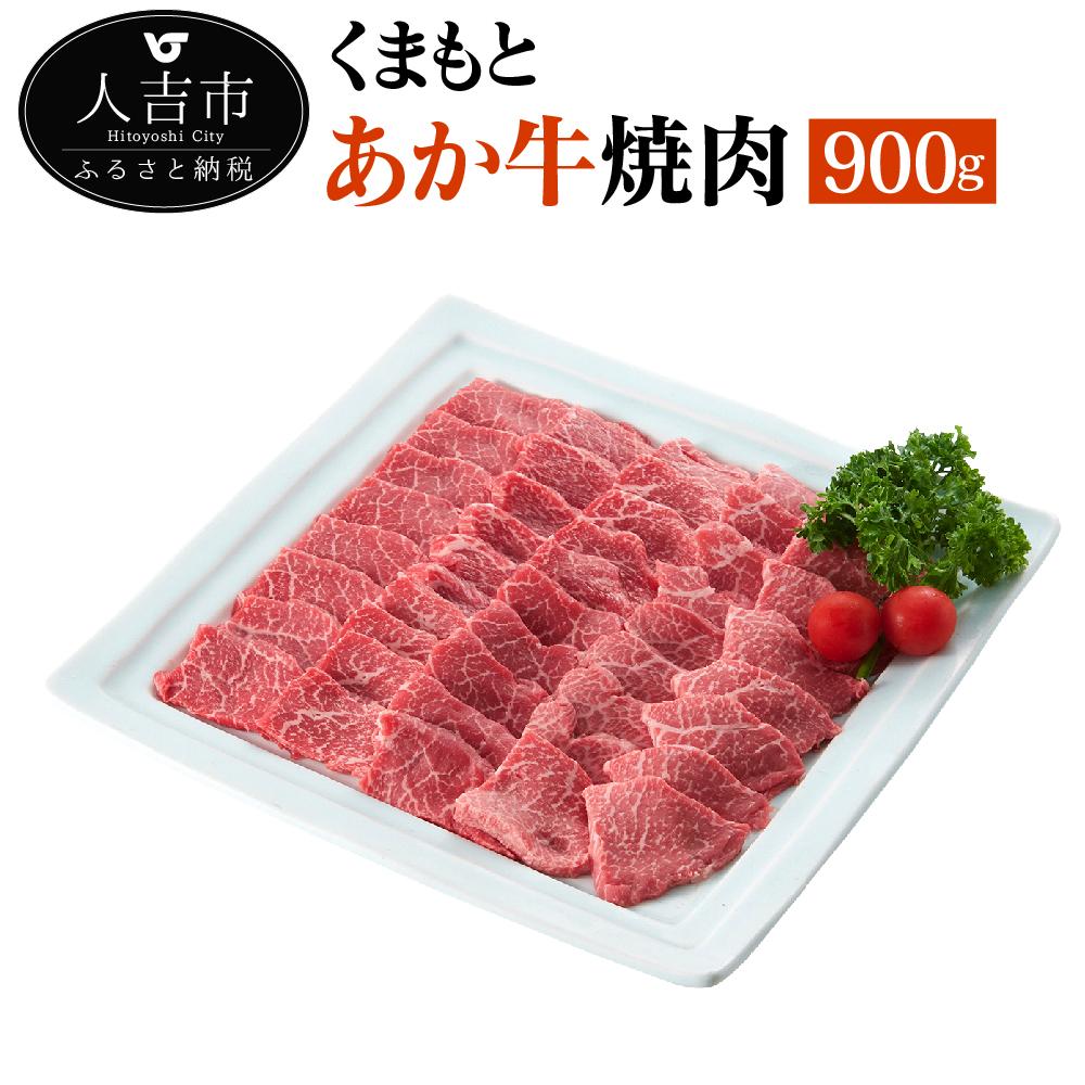 【ふるさと納税】くまもと あか牛 焼肉 900g 国産 牛肉 焼き肉 バーベキュー BBQ カット 冷凍 送料無料