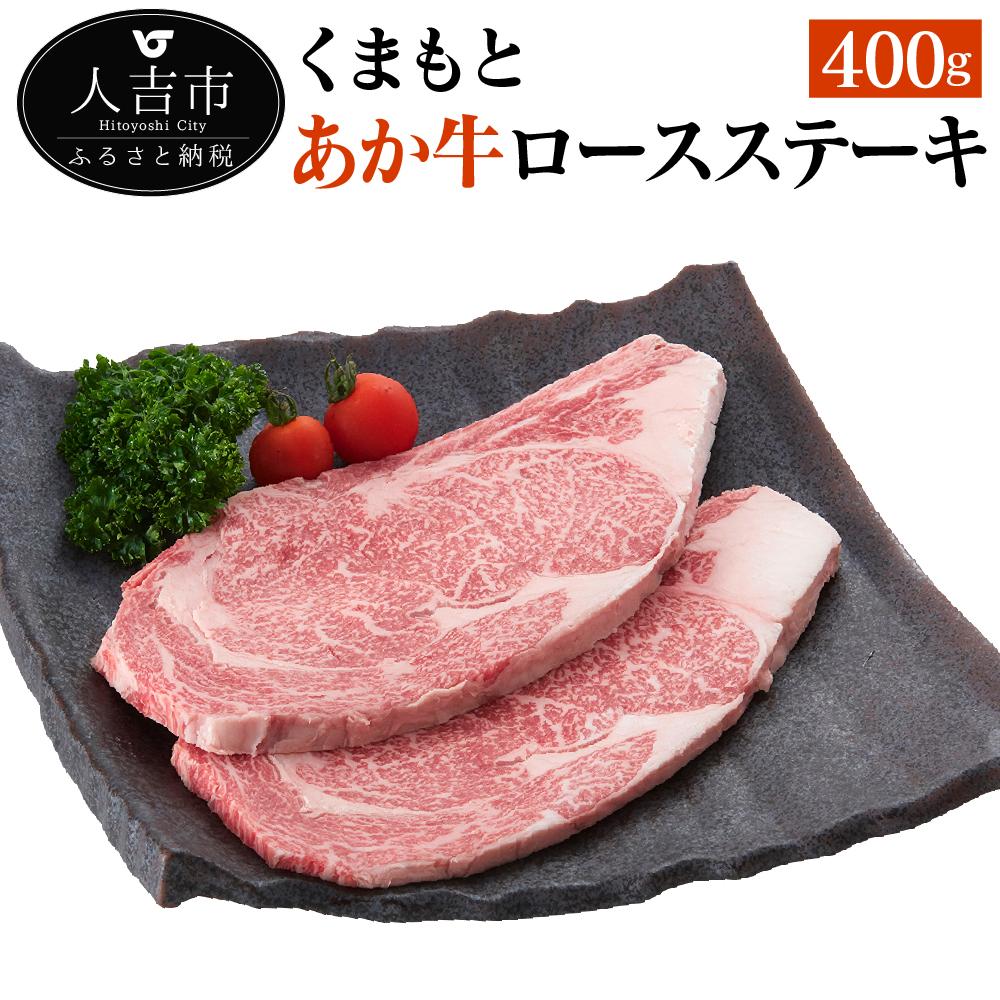 【ふるさと納税】くまもと あか牛 ロースステーキ 400g 牛肉 ビーフ 赤牛 ステーキ 国産 冷凍 送料無料