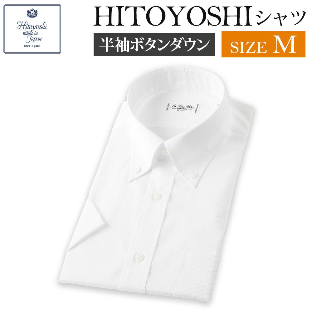 【ふるさと納税】半袖 ボタンダウン HITOYOSHIシャツ 白【Mサイズ】 紳士用シャツ ビジネスシャツ 本縫い 半袖シャツ ホワイト メンズファッション 日本製 送料無料