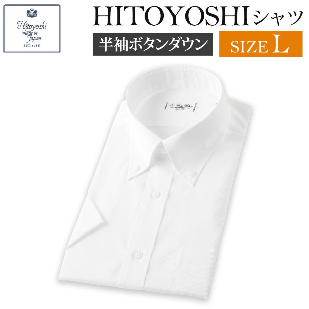 【ふるさと納税】半袖 ボタンダウン HITOYOSHIシャツ 白【Lサイズ】 紳士用シャツ ビジネスシャツ 本縫い 半袖シャツ ホワイト メンズファッション 日本製 送料無料