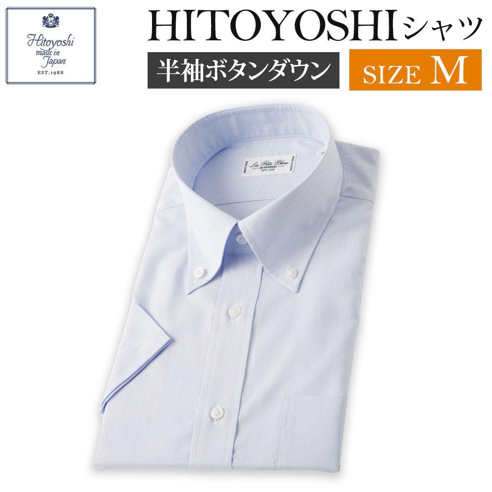 【ふるさと納税】半袖 ボタンダウン HITOYOSHIシャツ ブルー【Mサイズ】 紳士用シャツ ビジネスシャツ 本縫い 半袖シャツ 青 メンズファッション 日本製 送料無料