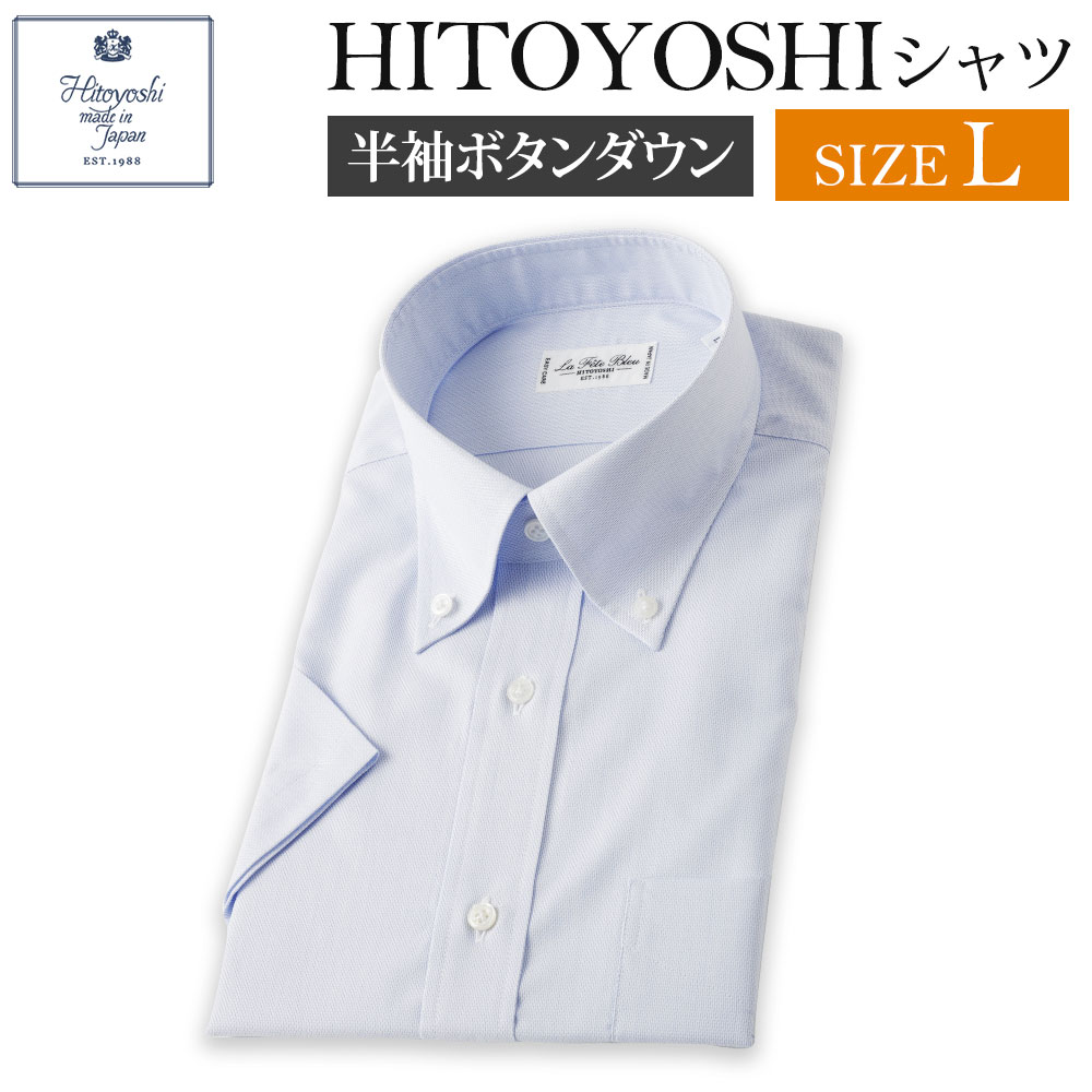 【ふるさと納税】半袖 ボタンダウン HITOYOSHIシャツ ブルー【Lサイズ】 紳士用シャツ ビジネスシャツ 本縫い 半袖シャツ 青 メンズファッション 日本製 送料無料